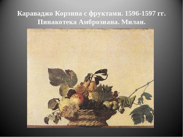 Караваджо Корзина с фруктами. 1596-1597 гг. Пинакотека Амброзиана. Милан.