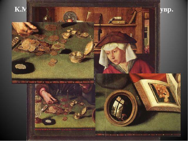 К.Массейс. Портрет менялы с женой.1514.Лувр. Париж.