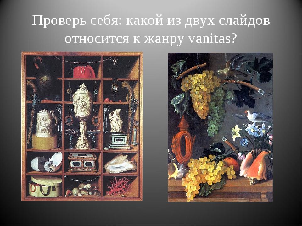 Проверь себя: какой из двух слайдов относится к жанру vanitas?