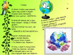 Глобус Я обнял глобус-шар земной. Один над сушей и водой. В руках моих матер