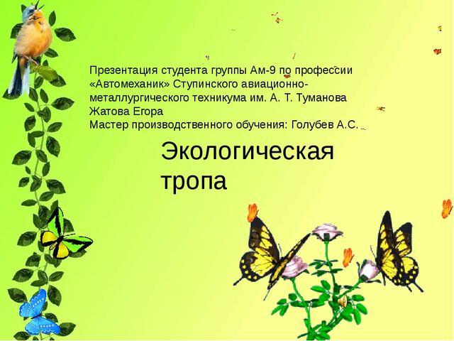 Экологическая тропа Презентация студента группы Ам-9 по профессии «Автомехан...