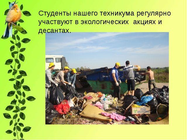 Студенты нашего техникума регулярно участвуют в экологических акциях и десан...