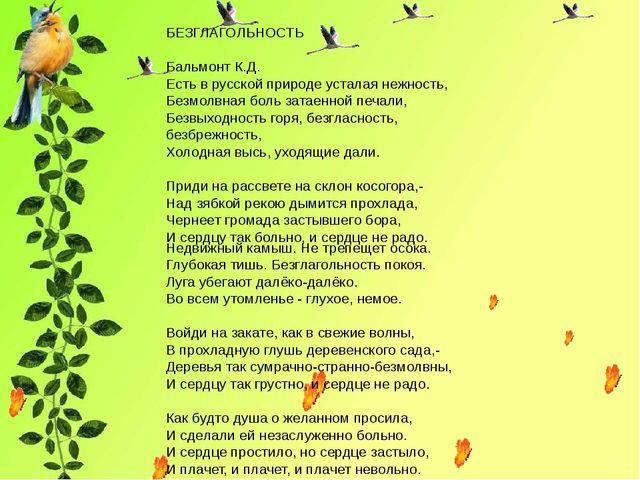 БЕЗГЛАГОЛЬНОСТЬ Бальмонт К.Д. Есть в русской природе усталая нежность, Безмо...