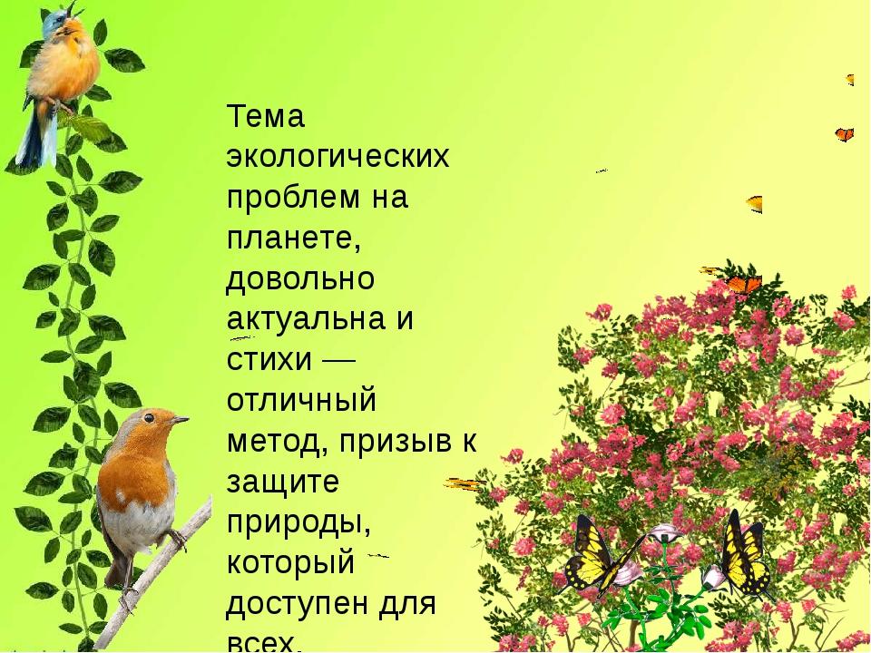 Тема экологических проблем на планете, довольно актуальна и стихи — отличный...