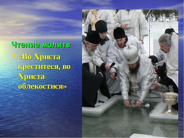 Чтение молитв «Во Христа креститеся, во Христа облекостися»