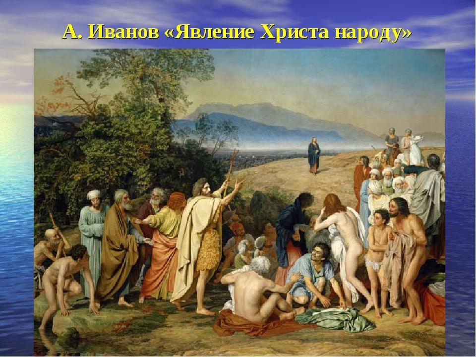 А. Иванов «Явление Христа народу»