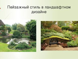 Пейзажный стиль в ландшафтном дизайне