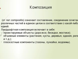 Композиция (от лат.compositio) означает составление, соединение сочетание раз