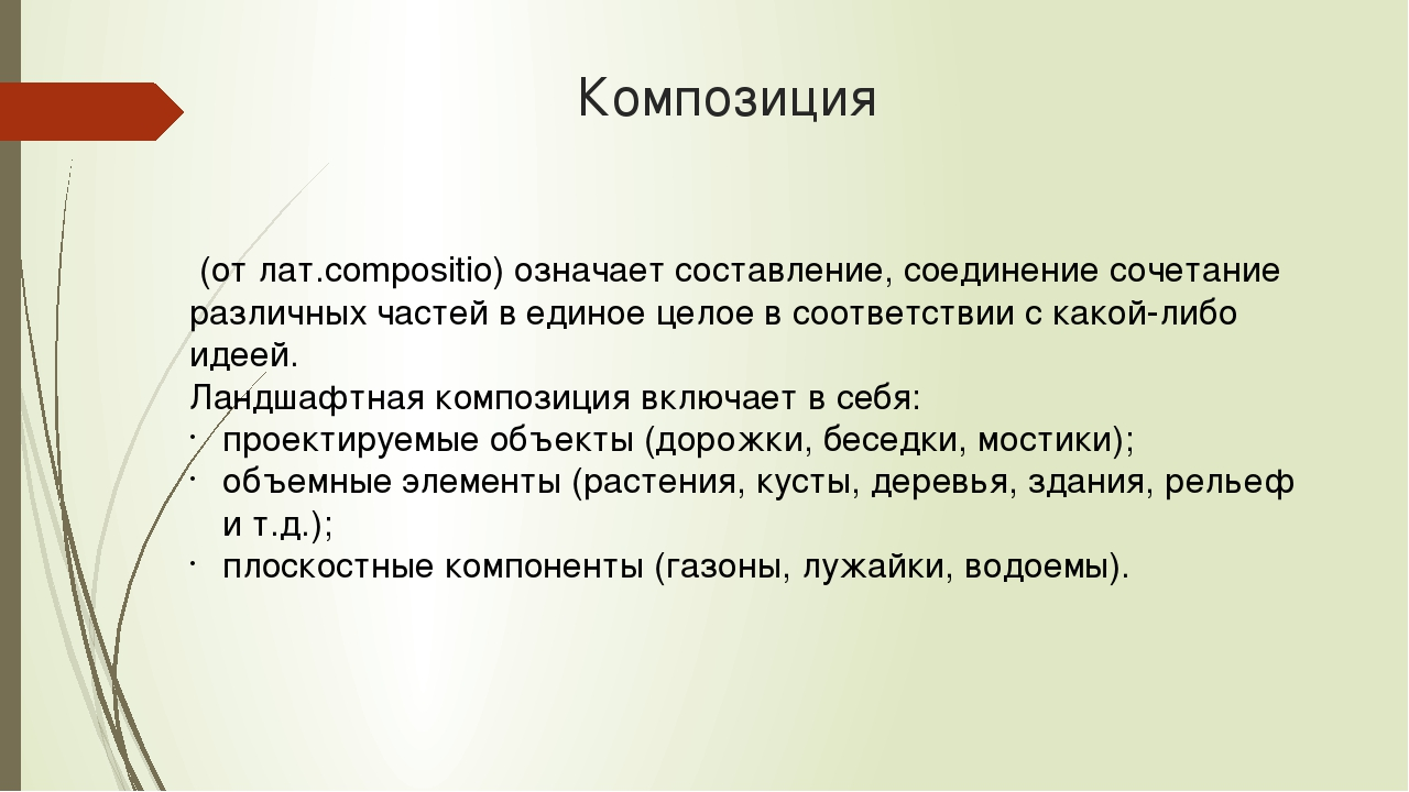 Композиция (от лат.compositio) означает составление, соединение сочетание раз...