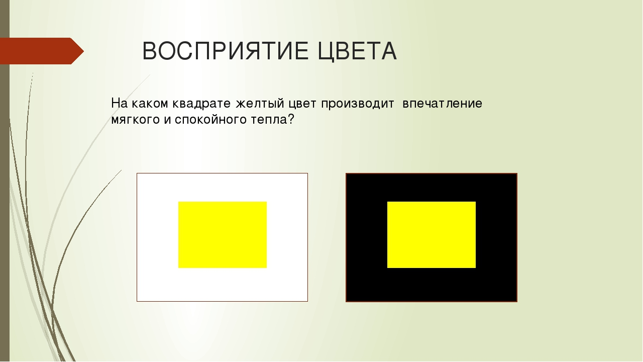 ВОСПРИЯТИЕ ЦВЕТА На каком квадрате желтый цвет производит впечатление мягкого...