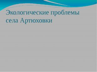Экологические проблемы села Артюховки