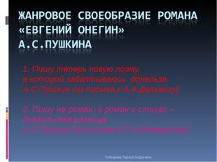 1. Пишу теперь новую поэму, в которой забалтываюсь донельзя. А.С.Пушкин (из п