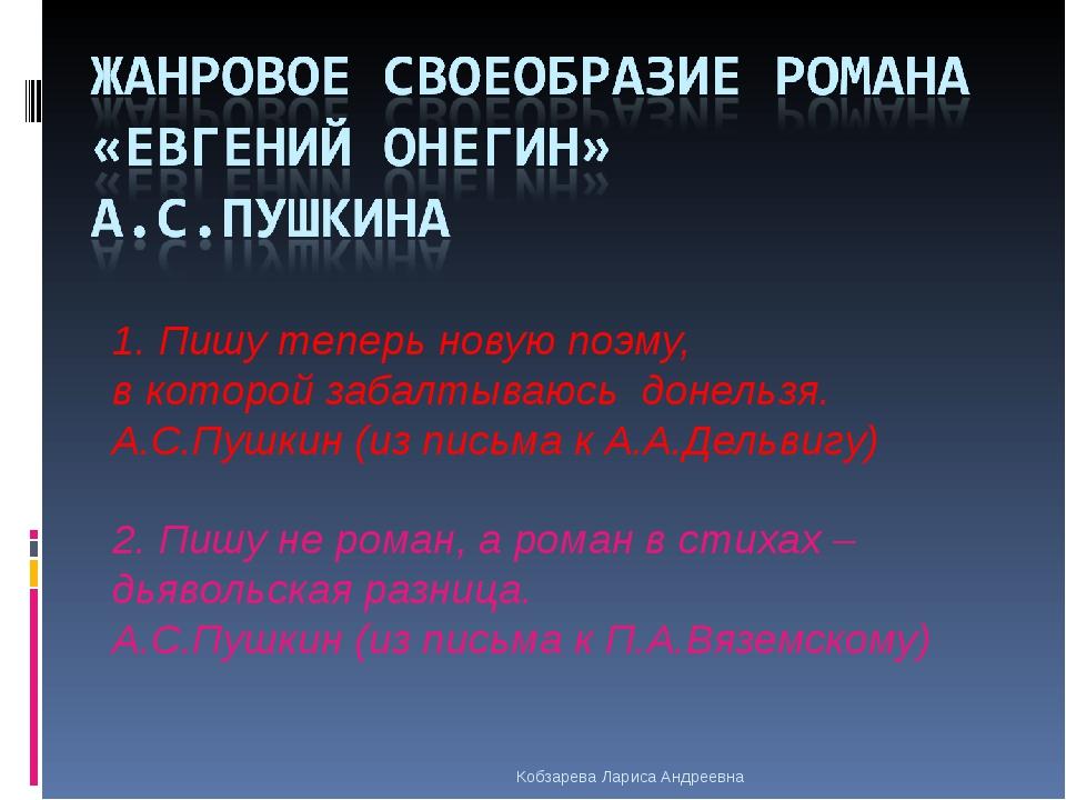 1. Пишу теперь новую поэму, в которой забалтываюсь донельзя. А.С.Пушкин (из п...