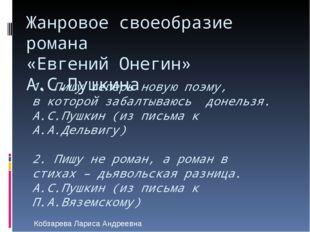 Жанровое своеобразие романа «Евгений Онегин» А.С.Пушкина 1. Пишу теперь новую