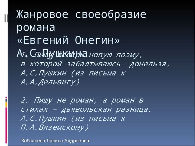 Жанровое своеобразие романа «Евгений Онегин» А.С.Пушкина 1. Пишу теперь новую...