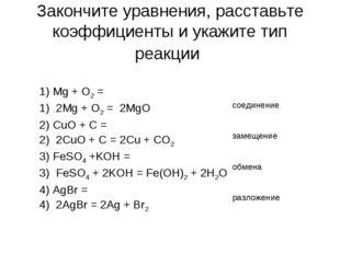 Закончите уравнения, расставьте коэффициенты и укажите тип реакции 1) Mg + O2