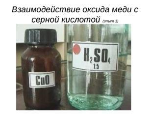 Взаимодействие оксида меди с серной кислотой (опыт 1)