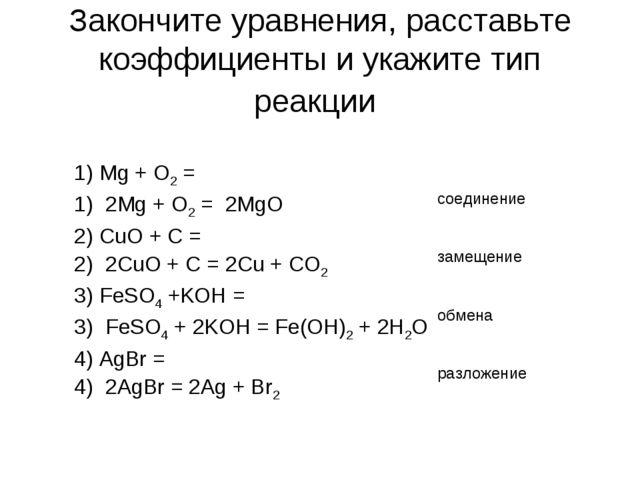 Закончите уравнения, расставьте коэффициенты и укажите тип реакции 1) Mg + O2...
