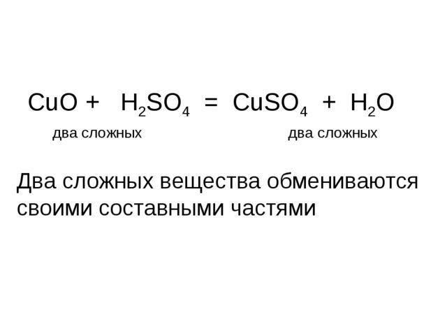 СuO + H2SO4 = CuSO4 + H2O два сложных два сложных Два сложных вещества обмени...