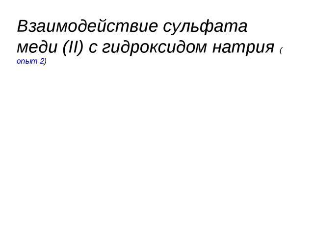 Взаимодействие сульфата меди (II) с гидроксидом натрия (опыт 2)