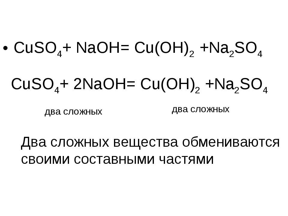 CuSO4+ NaOH= Cu(OH)2 +Na2SO4 два сложных два сложных Два сложных вещества обм...