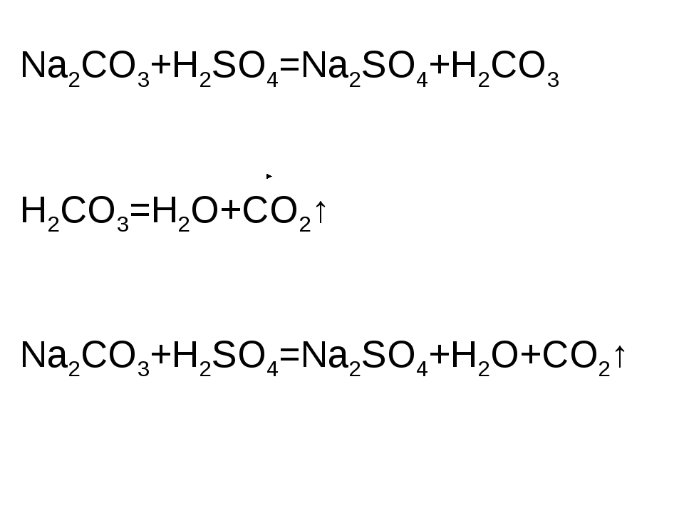 Na2CO3+H2SO4=Na2SO4+H2CO3 H2CO3=H2O+CO2↑ Na2CO3+H2SO4=Na2SO4+H2O+CO2↑