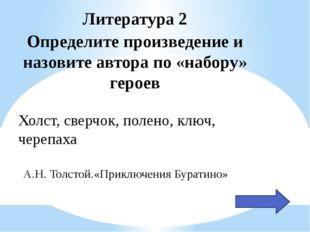 Музыка 1 Какая птица считается лучшим певцом российских лесов? Соловей