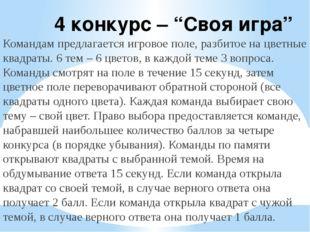 """4 конкурс – """"Своя игра"""" Командам предлагается игровое поле, разбитое на цветн"""