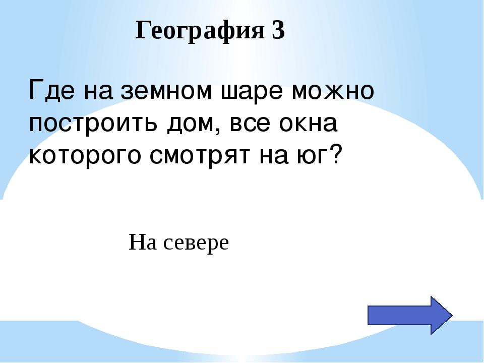 Русский язык 2 В каком слове верно выделена буква, обозначающая ударный гласн...