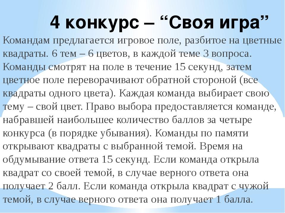 """4 конкурс – """"Своя игра"""" Командам предлагается игровое поле, разбитое на цветн..."""