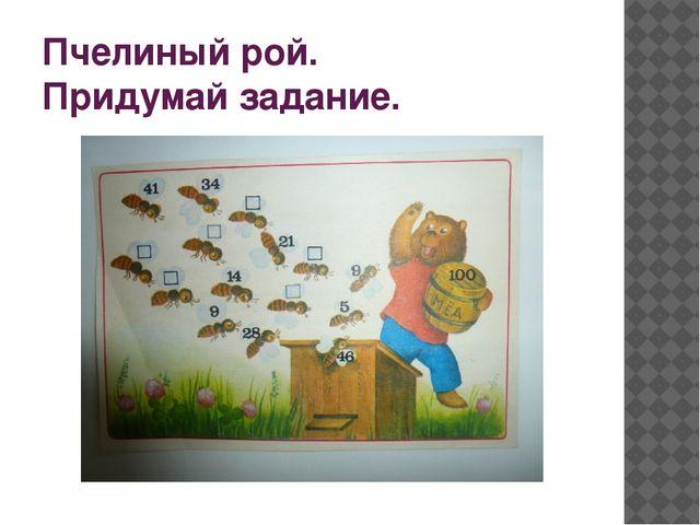 Пчелиный рой. Придумай задание. Пчелиный рой. Придумай задание.