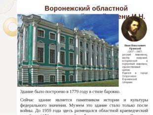 Воронежский областной художественный музей имени И.Н. Крамского Здание было п