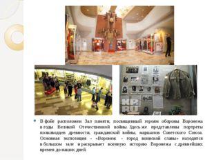 Вфойе расположен Зал памяти, посвященный героям обороны Воронежа вгоды Вели