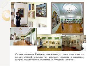 Сегодня в музее им. Крамского ценители искусства могут посетить зал древнееги