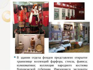 В здании отдела фондов представлено открытое хранилище коллекций фарфора, сте