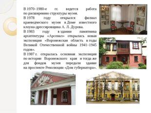 В1970–1980-е гг. ведется работа порасширению структуры музея. В1978 году о
