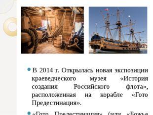 В 2014 г. Открылась новая экспозиции краеведческого музея «История создания Р
