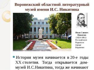 Воронежский областной литературный музей имени И.С. Никитина История музея на