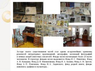 Загоды своего существования музей стал одним изкрупнейших хранилищ рукописе