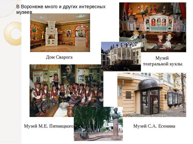 Дом Сварога Музей театральной куклы Музей М.Е. Пятницкого Музей С.А. Есенина...