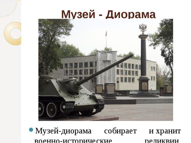 Музей - Диорама Музей-диорама собирает ихранит военно-исторические реликвии,...