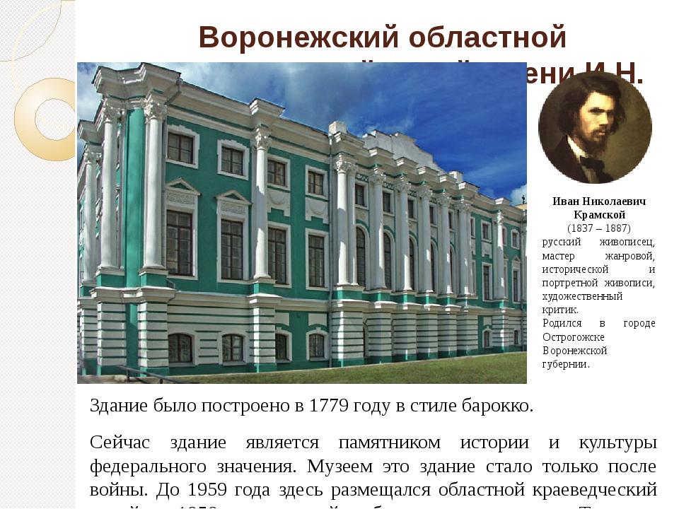 Воронежский областной художественный музей имени И.Н. Крамского Здание было п...