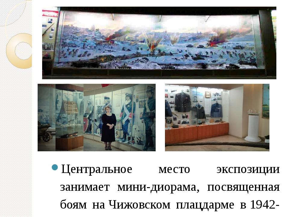 Центральное место экспозиции занимает мини-диорама, посвященная боям наЧижов...