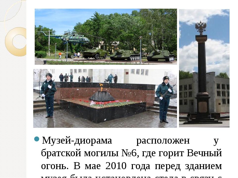 Музей-диорама расположен у братской могилы №6, где горит Вечный огонь. В мае...