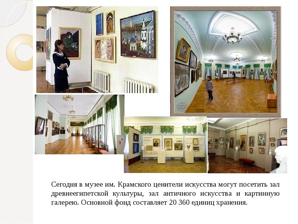 Сегодня в музее им. Крамского ценители искусства могут посетить зал древнееги...