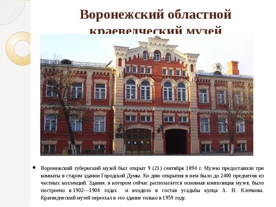 Воронежский областной краеведческий музей Воронежский губернский музей был от...