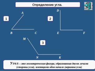 Определение угла. 1 2 3 B C E F A D Угол – это геометрическая фигура, о