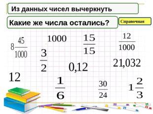 Натуральные числа Из данных чисел вычеркнуть Правильные дроби Неправильные др