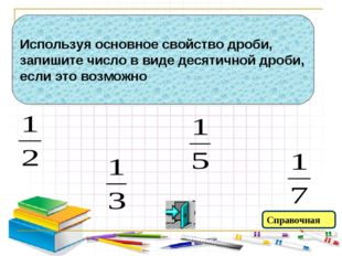 Ученик допустил ошибку при применении основного свойства дроби. Найдите ошиб