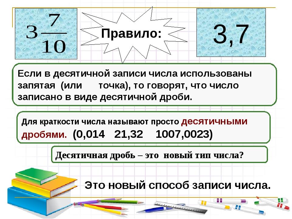 Если в десятичной записи числа использованы запятая (или точка), то говорят,...
